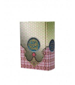 Al-Quran Mushaf Malaysia with English Translation (A5 & Red Green)