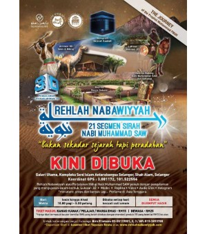 Rehlah Nabawiyyah Exhibition: Admission Ticket