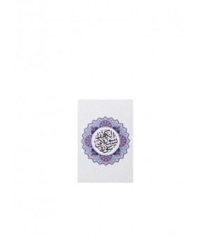 Surah Yasin Edisi YR (Pocket Size)