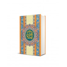 Waqaf Al-Quran with Mandarin Translation