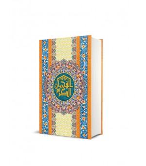 Waqaf Al-Quran with Mandarin Translation