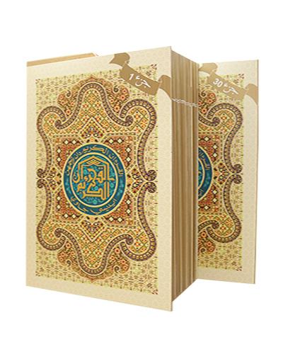 al-Quran terjemahan jawi